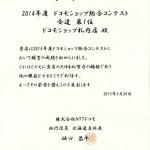 総合コンテスト①