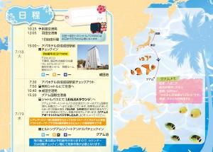 06グアム旅行しおり-白幡ペアWEB-02
