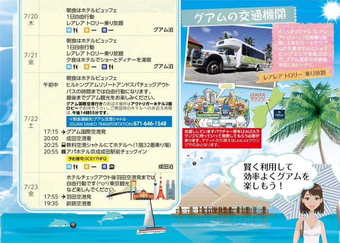 06グアム旅行しおり-白幡ペアWEB-03