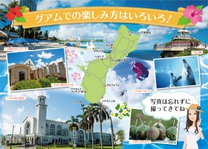 06グアム旅行しおり-白幡ペアWEB-04