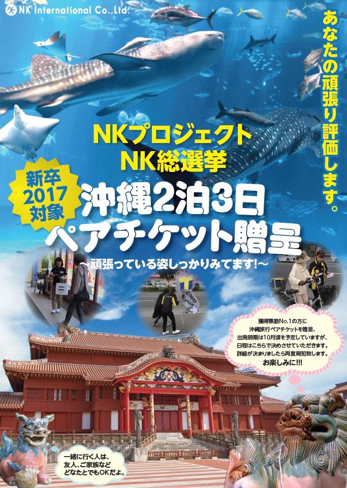 NKProject×新卒