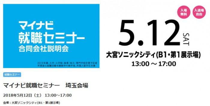 512埼玉