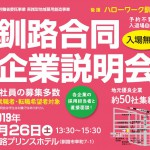 釧路合同企業説明会