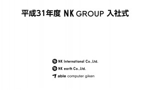 平成31年度 NK GROUP入社式