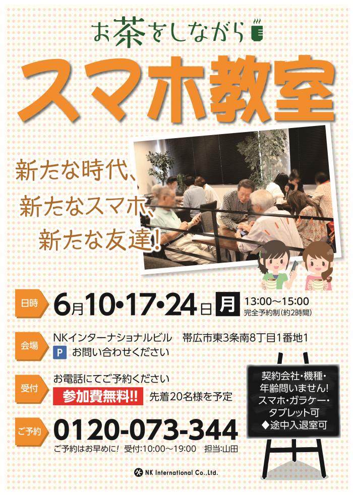 【6月】スマホ教室