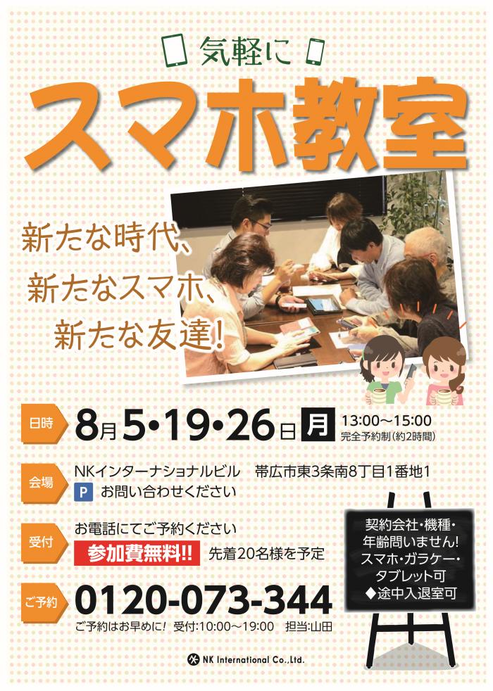 8月スマホ教室