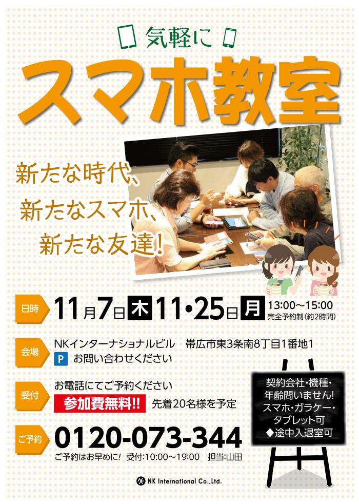 11月スマホ教室