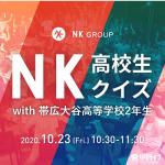 NKインターナショナル