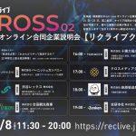 リクライブ-cross-