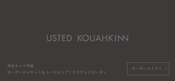 USTED KOUAHKINN